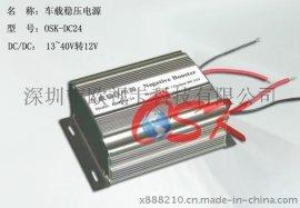 供应电源变压器车载升压电源 汽车升压电源120W DC12V转24V车载升压器