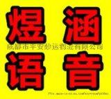 天津麻花广告录音制作各地方言试听