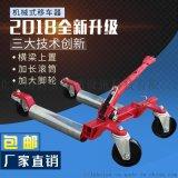 機械移車器 手動移車工具