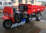志成柴油自卸式三轮车建筑用小型工程车