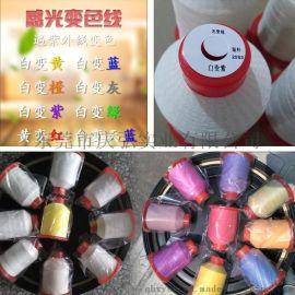 供应31度变色纱线  变色缝纫线生产厂家