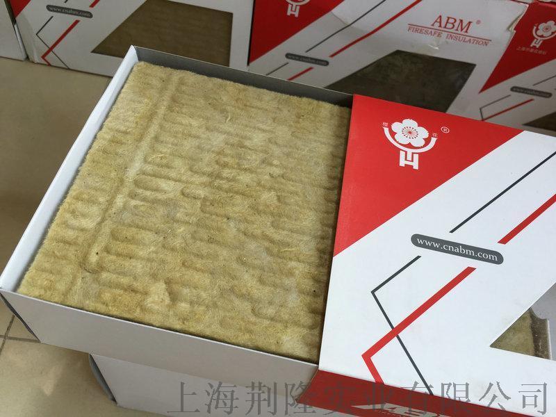 吸音岩棉板 樱花吸音岩棉    质量保证