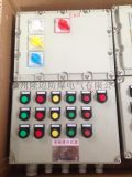BXD53-6/K防爆動力配電箱