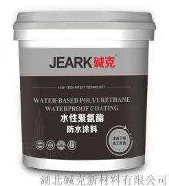 碱克防水涂料 外墙专用防水涂料 水性聚氨酯防水涂料