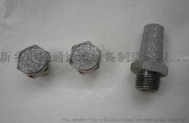 不锈钢粉末消声罩 不锈钢粉末冶金罩