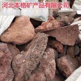 本格供应各种火山石 建筑水利 园林造景烧烤炭 滤材