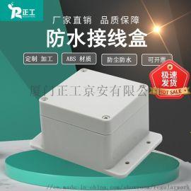 83*83*56mm户外防水接线盒F25-2带耳ABS塑料密封盒电缆电源过线盒