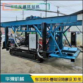 华豫钢履带式反循环钻机 8寸发循环打桩机