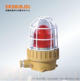 EKSB防爆LED警报灯工业厂家专用警示灯