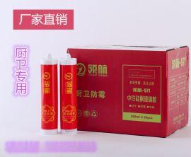 **971玻璃胶中性硅酮耐候胶快干防霉防水密封胶
