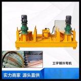 陕西榆林工字钢弯拱机/H型钢冷弯机现货供应