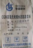 甘肅蘭州廠家直銷水泥基錨固料