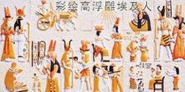 彩绘高浮雕埃及人