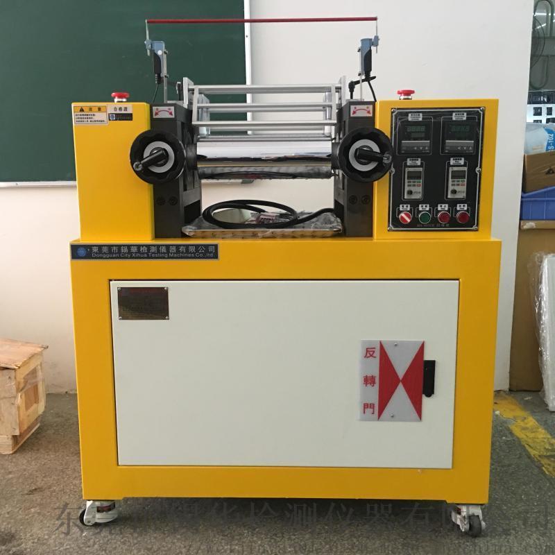 4寸開煉機(XH-401)研發配色用 混煉機