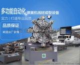 东莞全自动弹簧机  3D线材成型机 3D折弯机