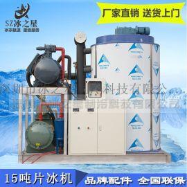 深圳冰之星15吨片冰机冷藏保鲜降温大型工业制冰机