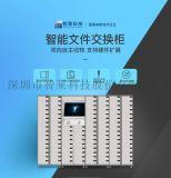 天津 文件交换柜 厂家