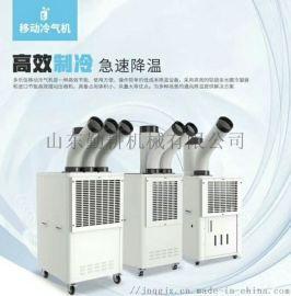 工业冷风空调 移动冷风机