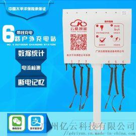 充电站户外防雨6路带线YK-06LWD-X