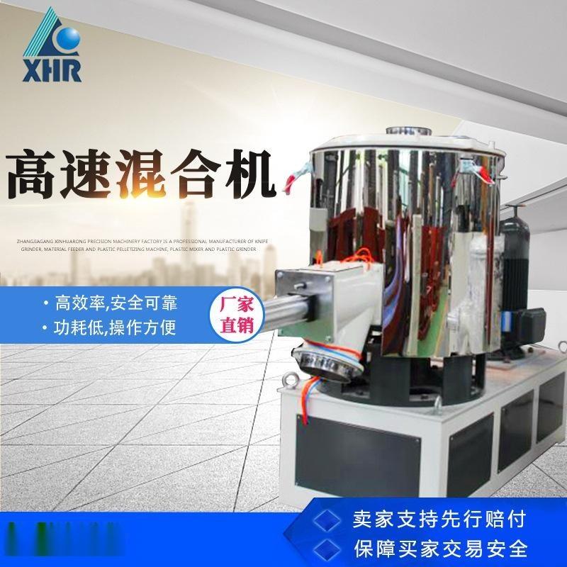 1000L粉末高速混合機PVC塑料攪拌機塑料混合乾燥着色高速混合機