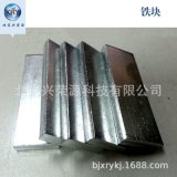 99.99%高纯铁3-30mm电解铁高纯单质铁铁块