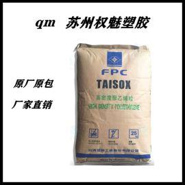 现货台湾塑胶 HDPE 8001 挤出级 中空级 热熔级 管材级