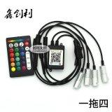 APP控制一拖4导光条光纤光源器12V汽车内饰氛围灯中控门板光纤灯