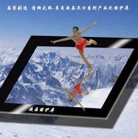 液晶电视机防护玻璃