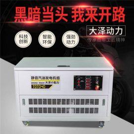 大泽动力TOTO15低噪音汽油发电机新款上市