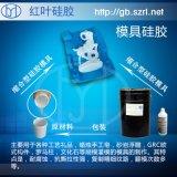 仿真食品模型专用液体硅胶
