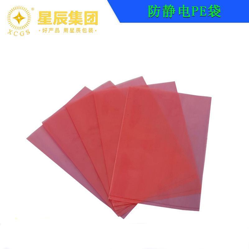 苏州定制红色蓝色防静电pe平口袋 粉红色防尘静电袋
