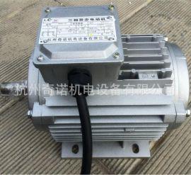 供应90S-4型1.1KW耐高温高湿烘烤热风机专用电机