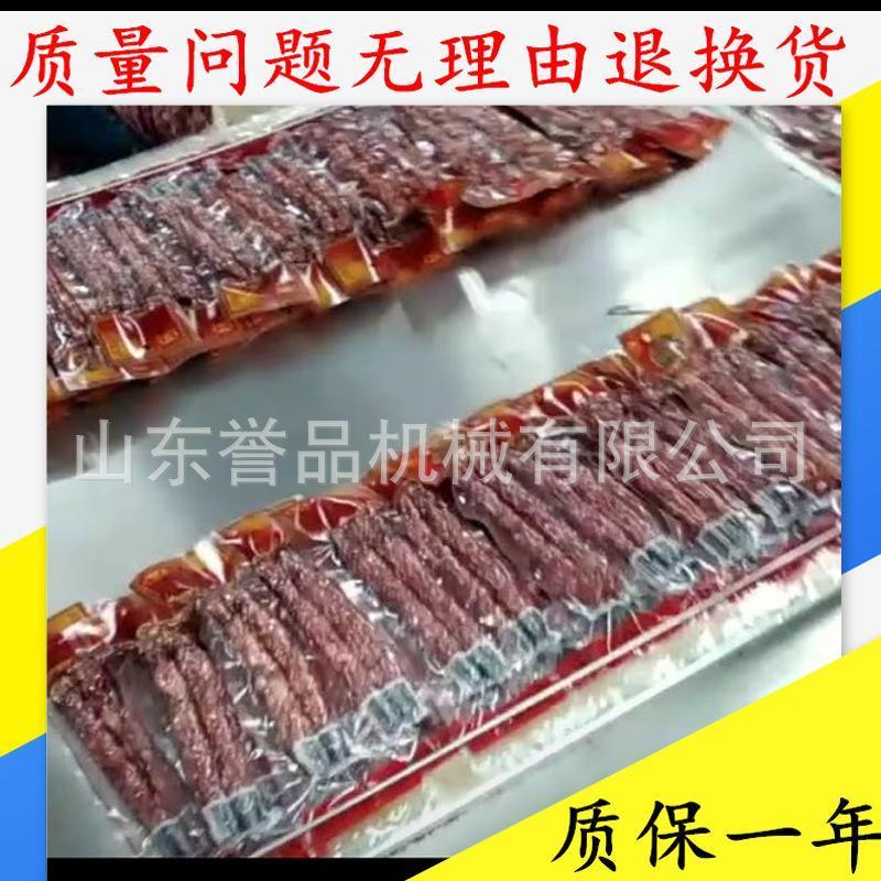香腸臘腸液體傾斜式真空包裝機 米磚真空封口機 真空包裝機械設備