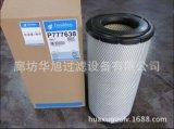 廠家供應唐納森P777638空氣濾芯
