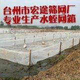 全新5000s 水蛭 螞蟥 泥鰍 養殖網 養殖網箱 聚乙烯網