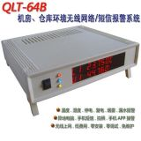 QLT-64B型机房温湿度,停复电远程电脑,手机短信报警器