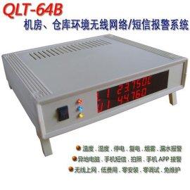 QLT-64B型机房温湿度,停复电远程电脑,手机短信报 器