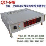 QLT-64B型機房溫溼度,停復電遠程電腦,手機短信報警器