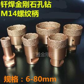 钎焊金刚石孔钻 M14螺纹孔钻 陶瓷干钻