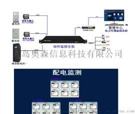 山东枣庄机房动环温湿度监控系统青岛奥森厂家直供