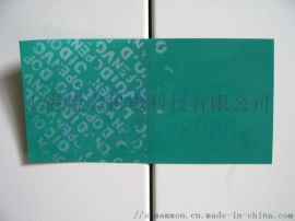 破坏性防伪标签保密封条一次性易碎胶带