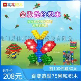 亮亮积木发光小颗粒积木蝴蝶夜灯礼物蜻蜓拼插组装玩具