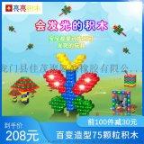 亮亮積木發光小顆粒積木蝴蝶夜燈禮物蜻蜓拼插組裝玩具