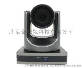 金微视USB2.0高清广角会议摄像机JWS400U