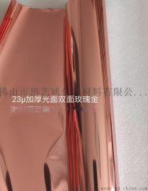 烫亚克力PC料双面玫瑰金电化铝烫金膜