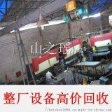佛山倒闭工厂机械设备整厂回收
