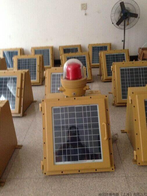上海渝榮太陽能LED防爆航空障礙燈一套起訂