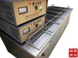 工业设备多槽式超声波清洗机
