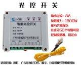 广州新威XW-GK-1 光控自动开关、路灯光控开关、路灯控制器