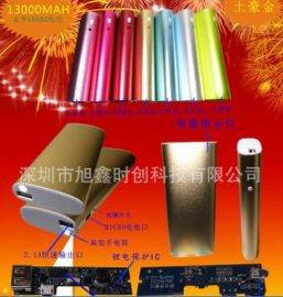 高端铝合金土豪金13000MAh移动电源板+壳套料方案厂家直销